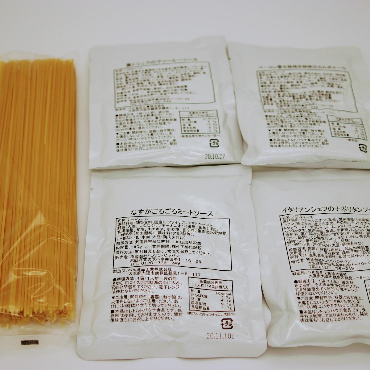 パスタ麺と、セットの4種類のパスタソースのパッケージです。